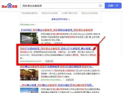 西安演出设备租赁-百度SEO优化关键词排名