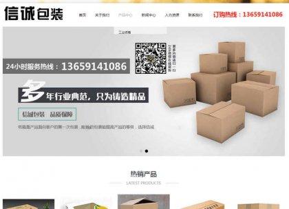 西安工业纸箱包装设计_西安礼品包装_西