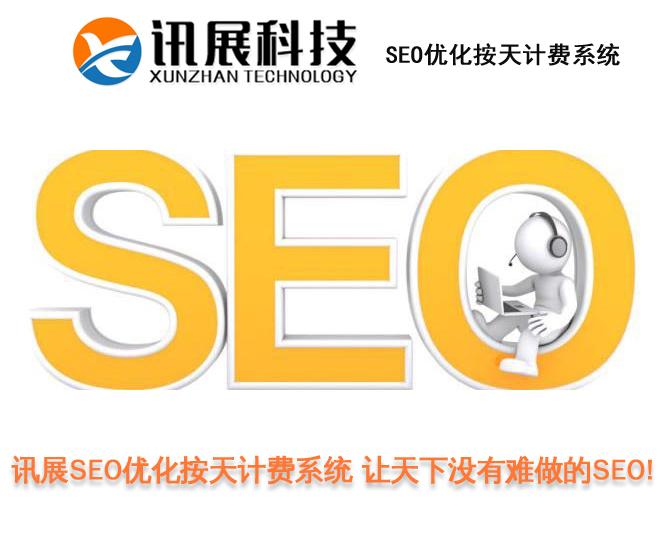 讯展SEO优化:西安网站关键词排名优化容易出现在的几个SEO误区解读