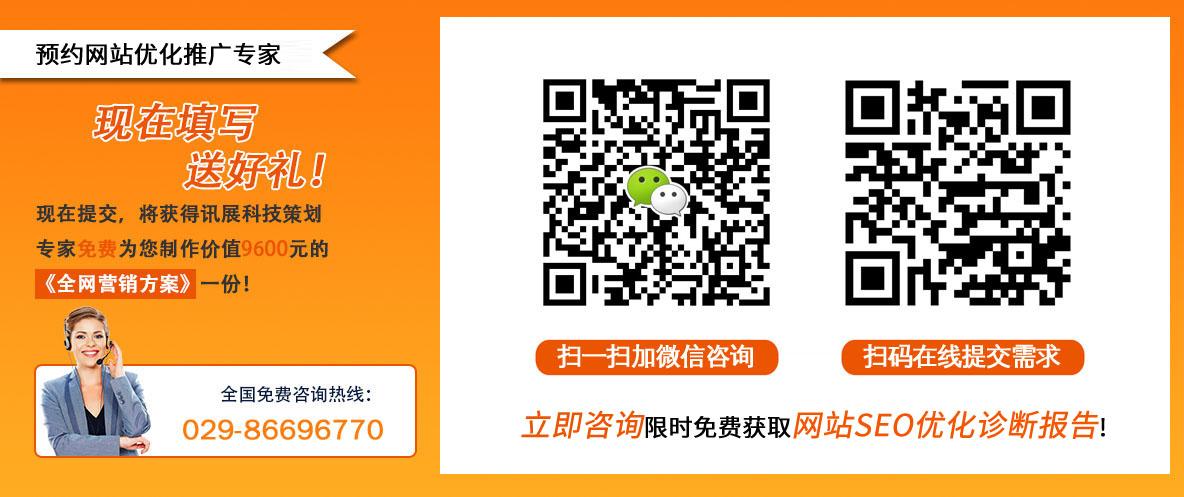 西安专业SEO优化公司_企业seo优化外包公司_SEO优化排名服务_西安全网营销推广
