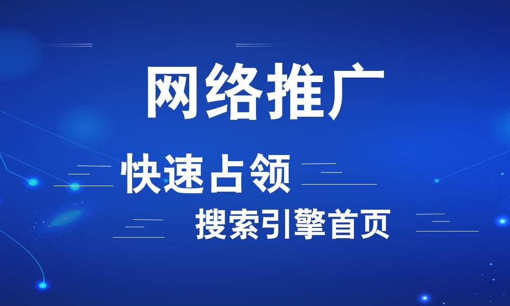 西安网络推广公司分享几种常用的企业网络推广渠道