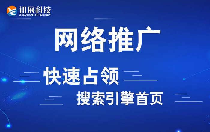西安网站优化推广公司分享服务类企业如何进行网络推广