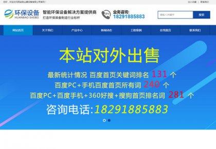 无尘打磨平台/西安光氧催化设备/西安工业喷涂处理设备优化网站出租