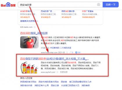 西安消防器材设备企业网站全网SEO优化推
