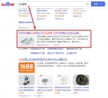 广州五金配件厂家全网SEO优化推广案例